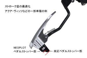 車種によっては、ペダルストッパーの寸法を変更することでストローク量を最適化しています。