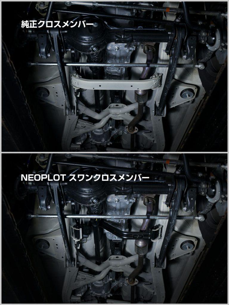 画像は、MT車用の純正比較です。