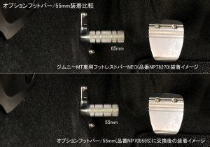 バー幅55mm仕様:ジムニー/ジムニーシエラ(JB64W/JB74W)MT車用フットレストバーNEOへの装着イメージ