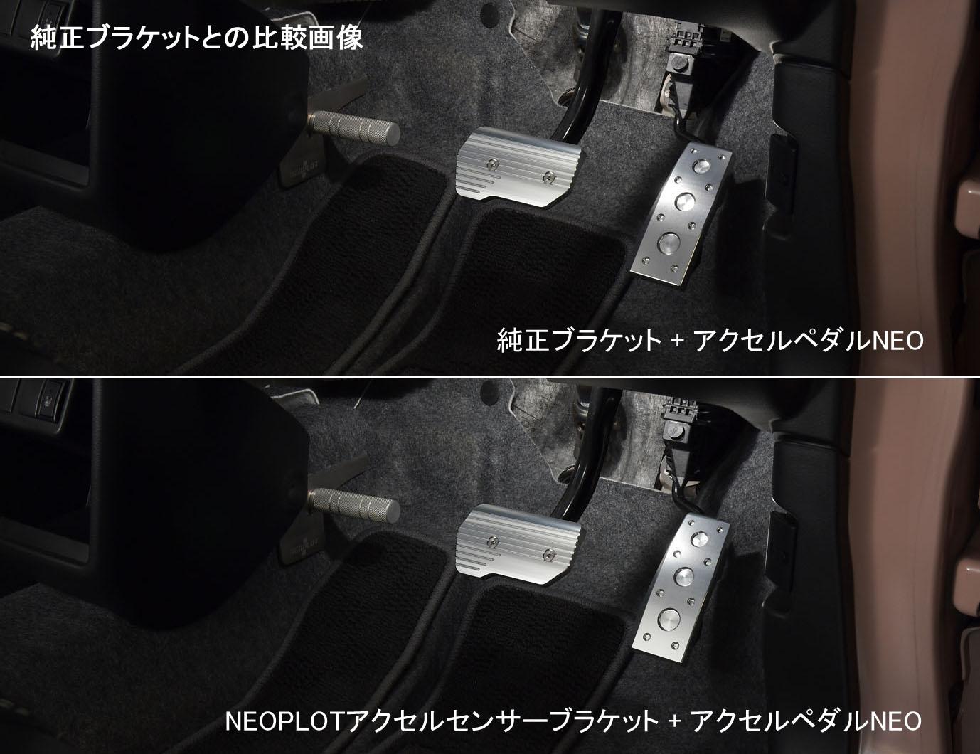純正ブラケット車とアクセルセンサーブラケット装着車の比較画像