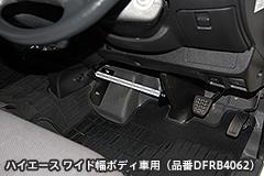 ハイエース ワイド幅ボディ車用(品番DFRB4062)